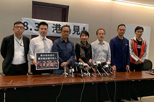 港民主派議員譴責白色恐布 吁8.31港島見 | 大抓捕 | 港府 | 大紀元