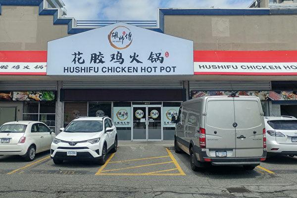 大溫花膠雞火鍋:美食又養生 | 溫哥華 | 列治文 | 中餐館 | 大紀元
