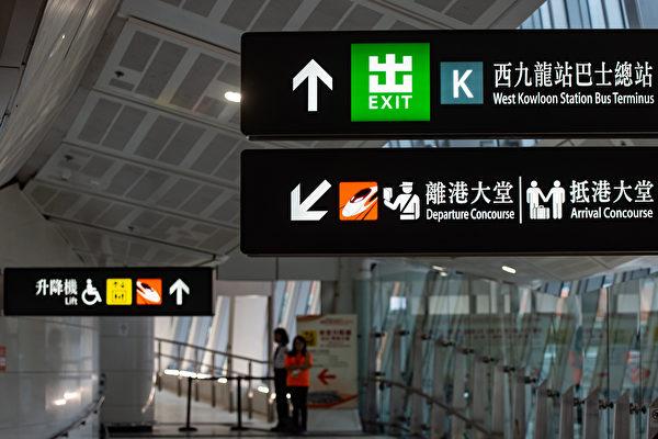 駐港領館雇員遭中共拘留 英外交部強烈關注 | 英國 | 香港 | 領事館 | 大紀元