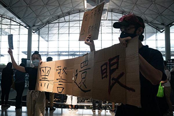 【不斷更新】8.12機場集會 剩餘航班全取消
