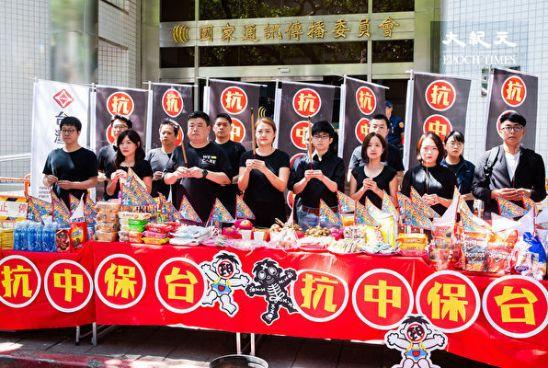 台灣跨黨派議員擺壇 籲政府下架紅色媒體
