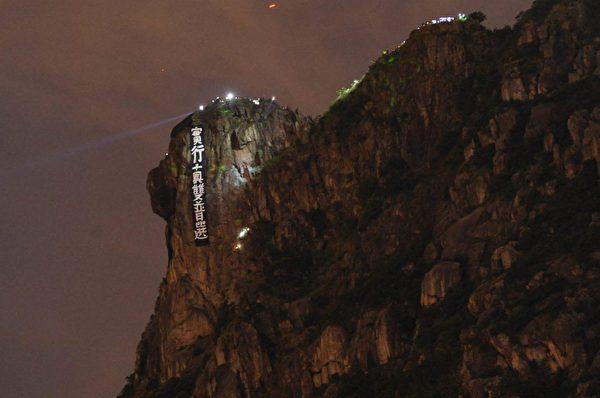 【9.13反送中】中秋夜人鏈 獅子山與太平山交相輝映|大紀元時報 香港|獨立敢言的良心媒體
