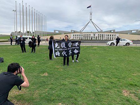 全澳港人代表赴國會 促澳洲政府採取行動 | 香港民眾 | 自由貿易 | 人權法案 | 大紀元