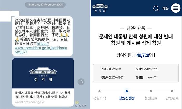 [新聞] 彈劾還是支持總統? 韓國兩種請願引關注 - 看板 Gossiping - 批踢踢實業坊