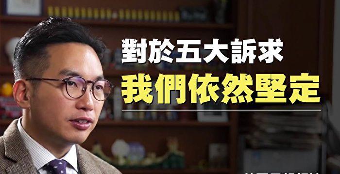 【思想領袖】專訪楊岳橋:為何發起彈劾林鄭 | 楊傑凱 | 林鄭月娥 | 香港人 | 大紀元