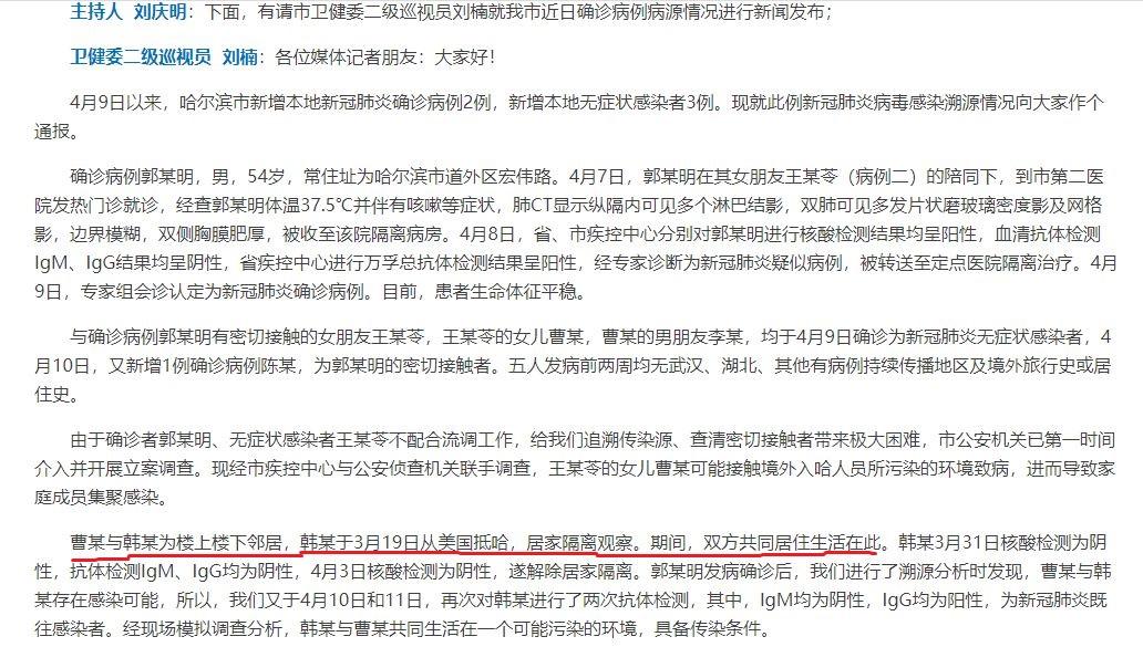 【內幕】謠言遍地跑 黑龍江省委暗批央視   新冠病毒   COVID-19   中共病毒   大紀元