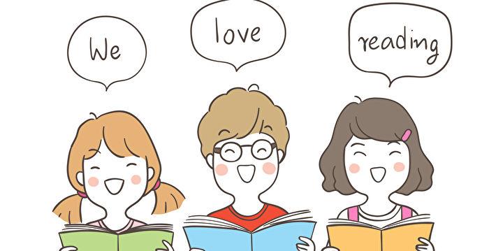 三種簡單方法讓孩子更享受閱讀 | 培養興趣 | 親子閱讀 | 大紀元