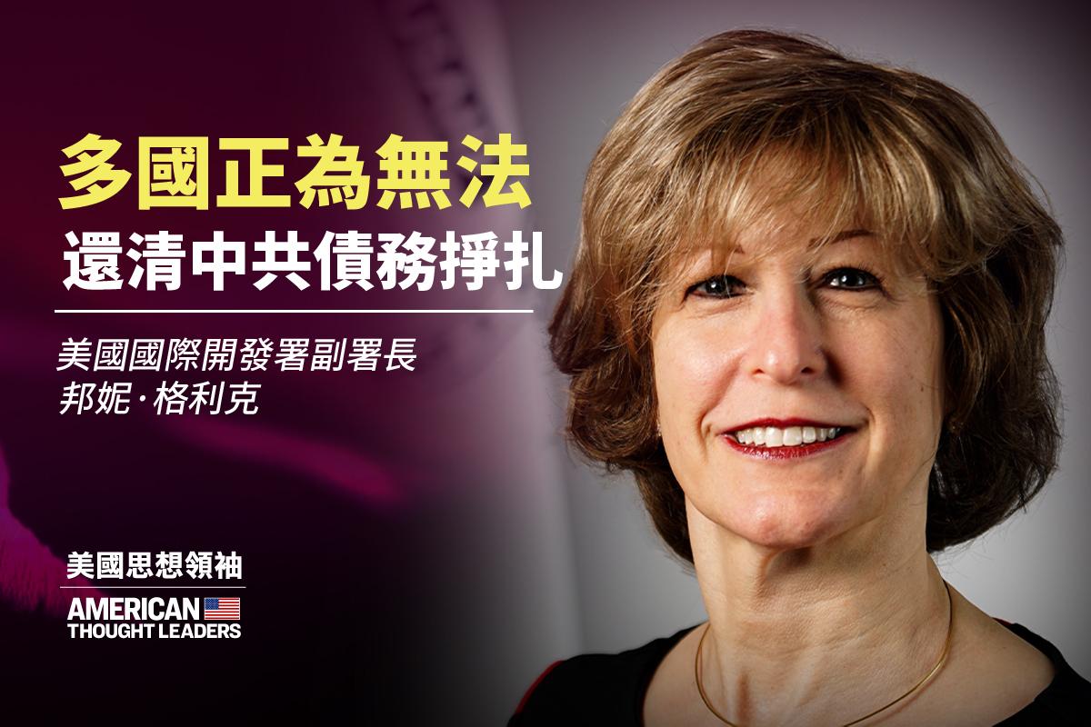 【思想領袖】格里克:中美都撒錢 有何不同?|大紀元時報 香港|獨立敢言的良心媒體