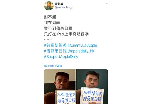 黎智英被抓期間身家暴漲 獲大陸異議人士聲援 | 香港國安法 | 蘋果日報 | 大紀元