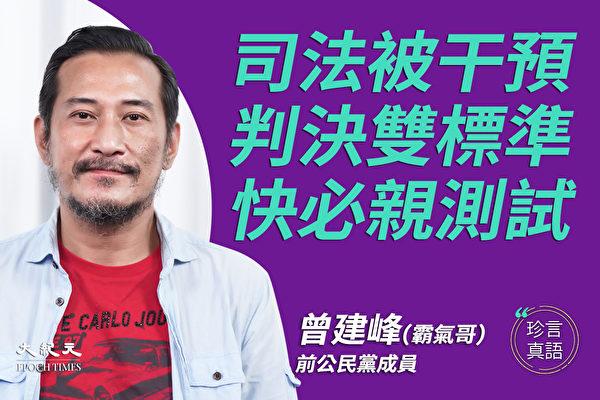 【珍言真語】霸氣哥:國際反共 始於香港 | 曾建峰 | 言論自由 | 新聞自由 | 大紀元