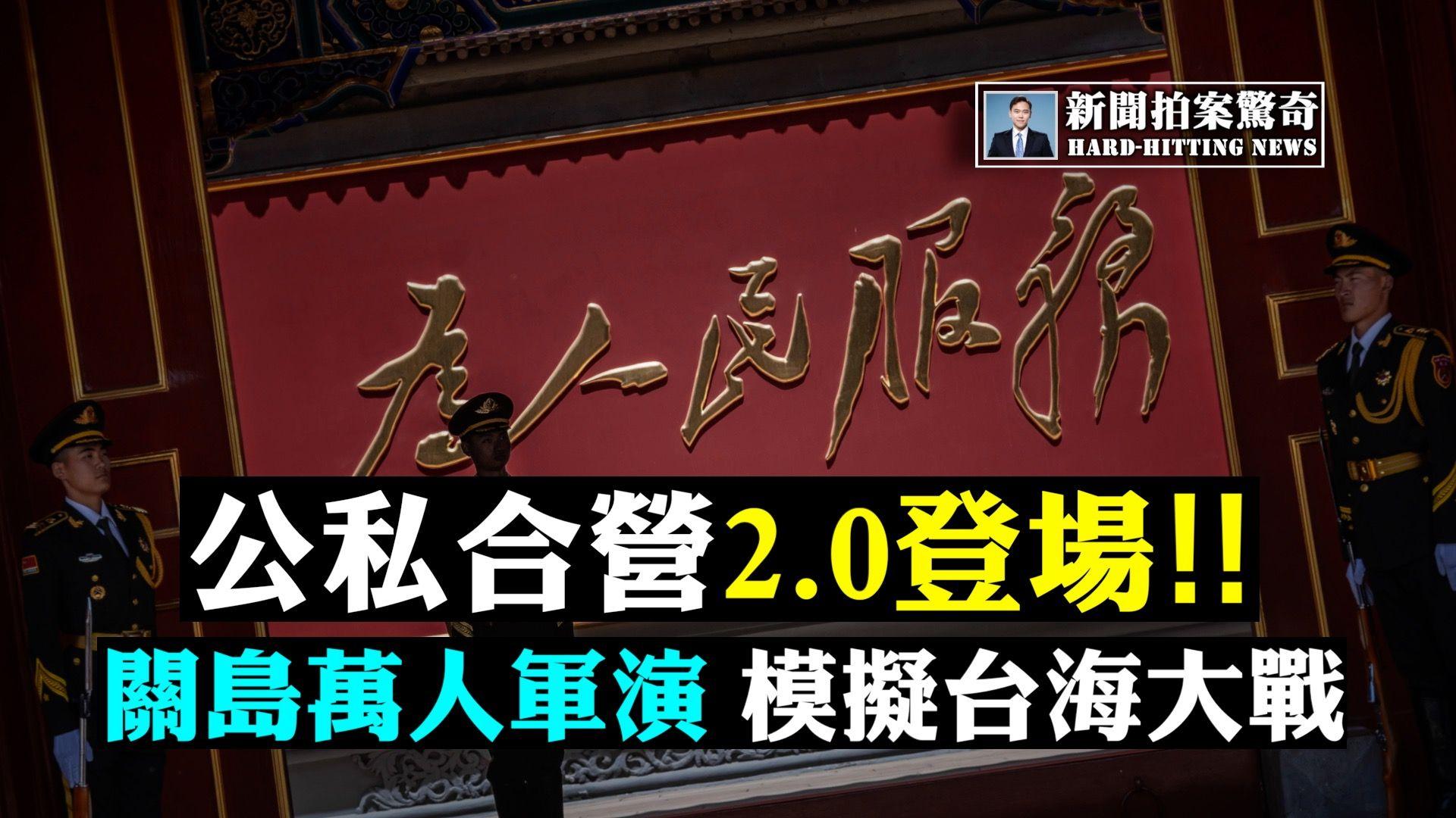 【拍案驚奇】中共令統戰民企 公私合營2.0登場?|大紀元時報 香港|獨立敢言的良心媒體