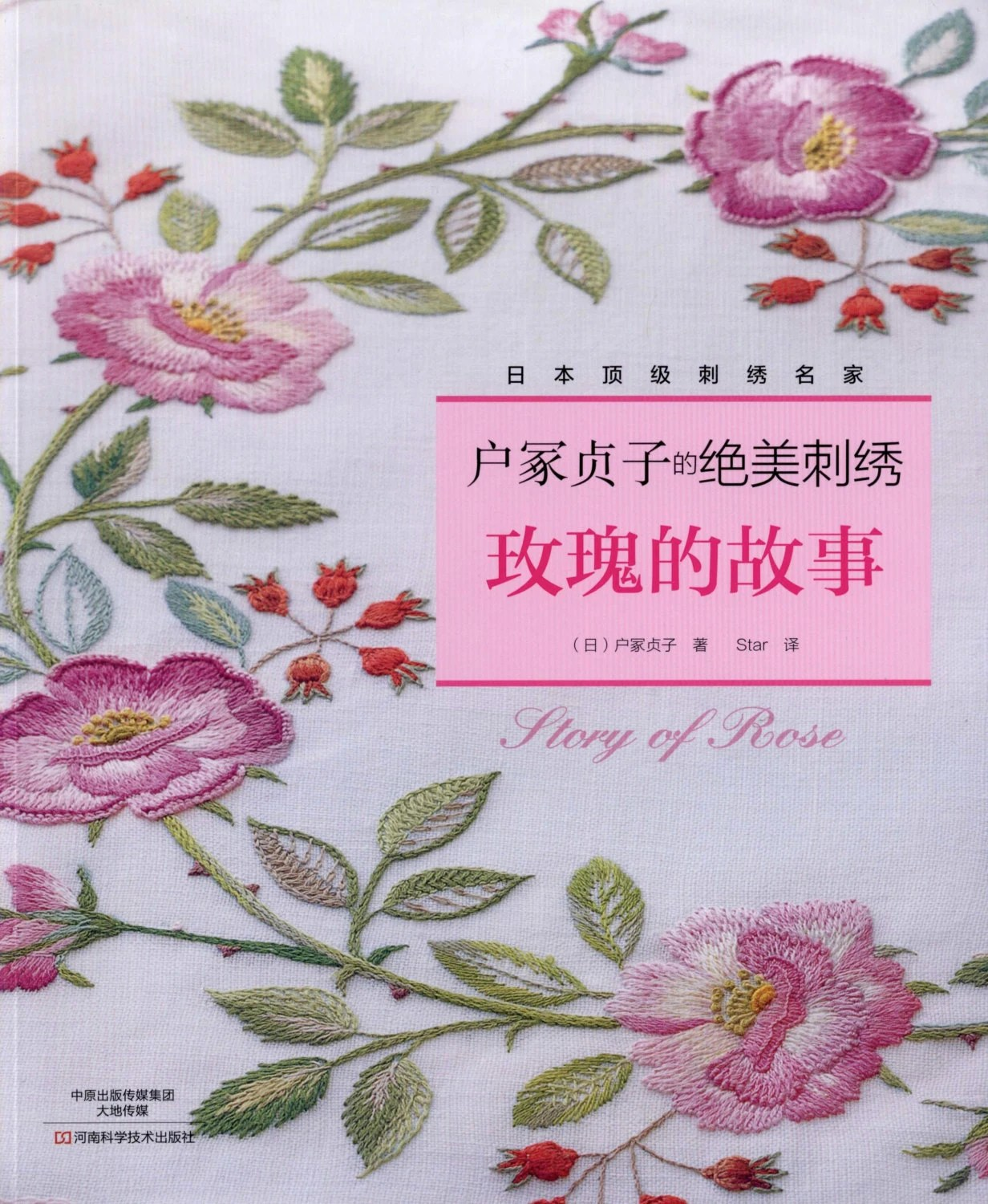 42 rose embroidery patterns