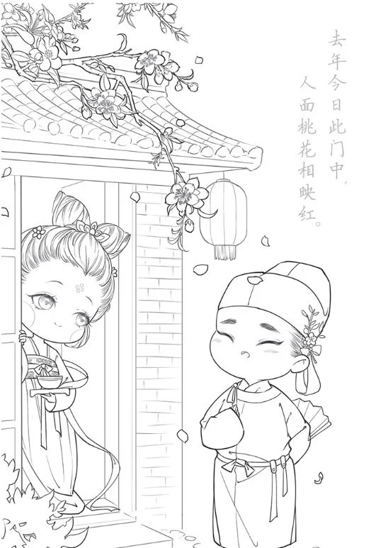 NEW The most beautiful Chinese poetry dream Coloring Book