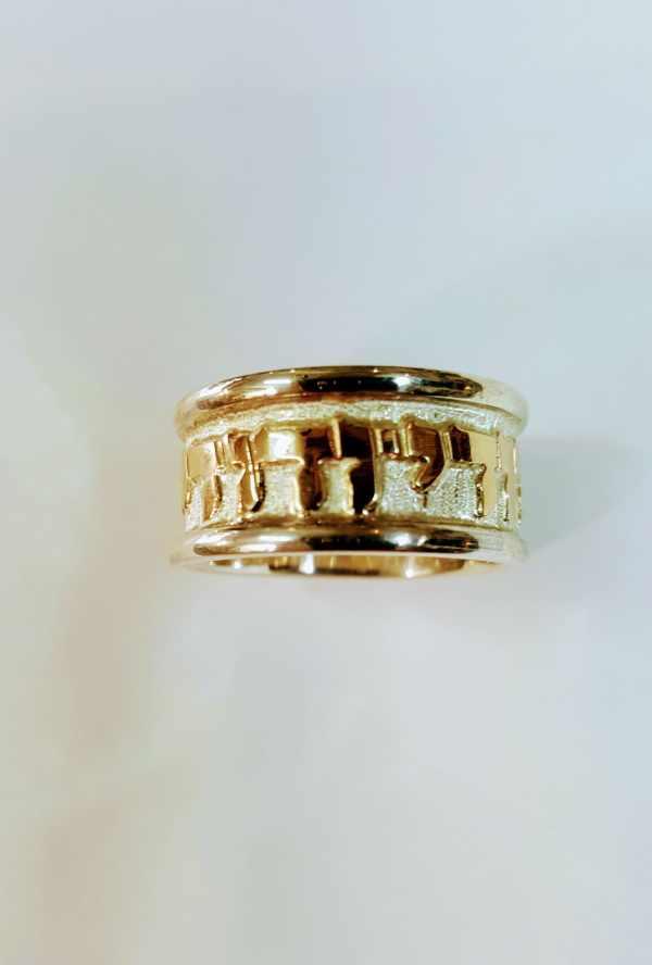 Beloved Gold Purity Ring Jewish Wedding