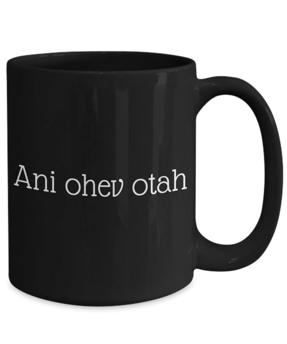 Je T Aime En Hebreu : hebreu, Taime, Hébreu, Café, Céramique, Noire, Tasse