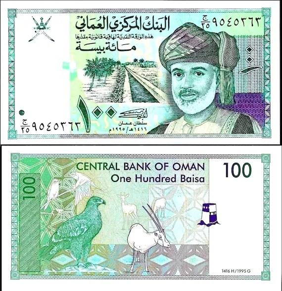 Oman 1995 100 Baisa Banknote Unc Etsy