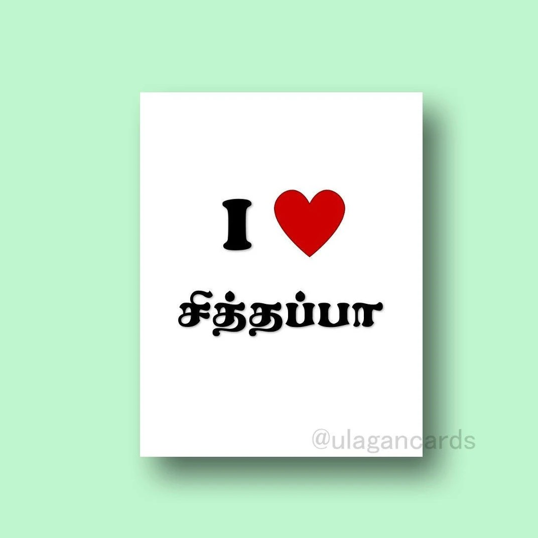 i heart chithappa tamil card for uncle handmade a6