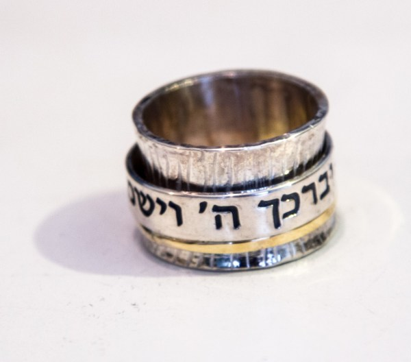 Jewish Blessing Ring. Personalized Hebrew Meditation Ring