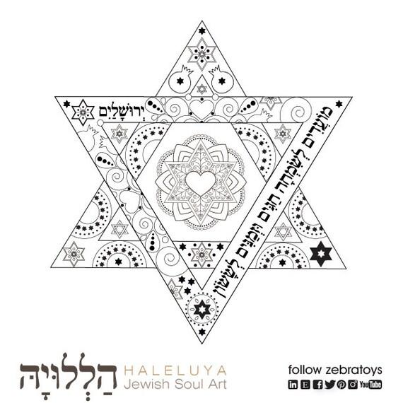 Star Of David Jewish Wedding Program Booklet Image-Moadim