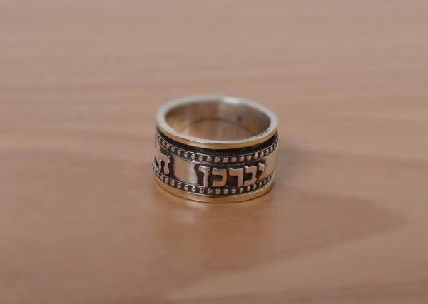 Unisex Spiritual Kabbalah Hebrew Ring - Bless