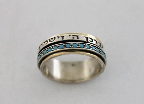 Kabbalah Hebrew Spinning Ring With Inscription. Scripture