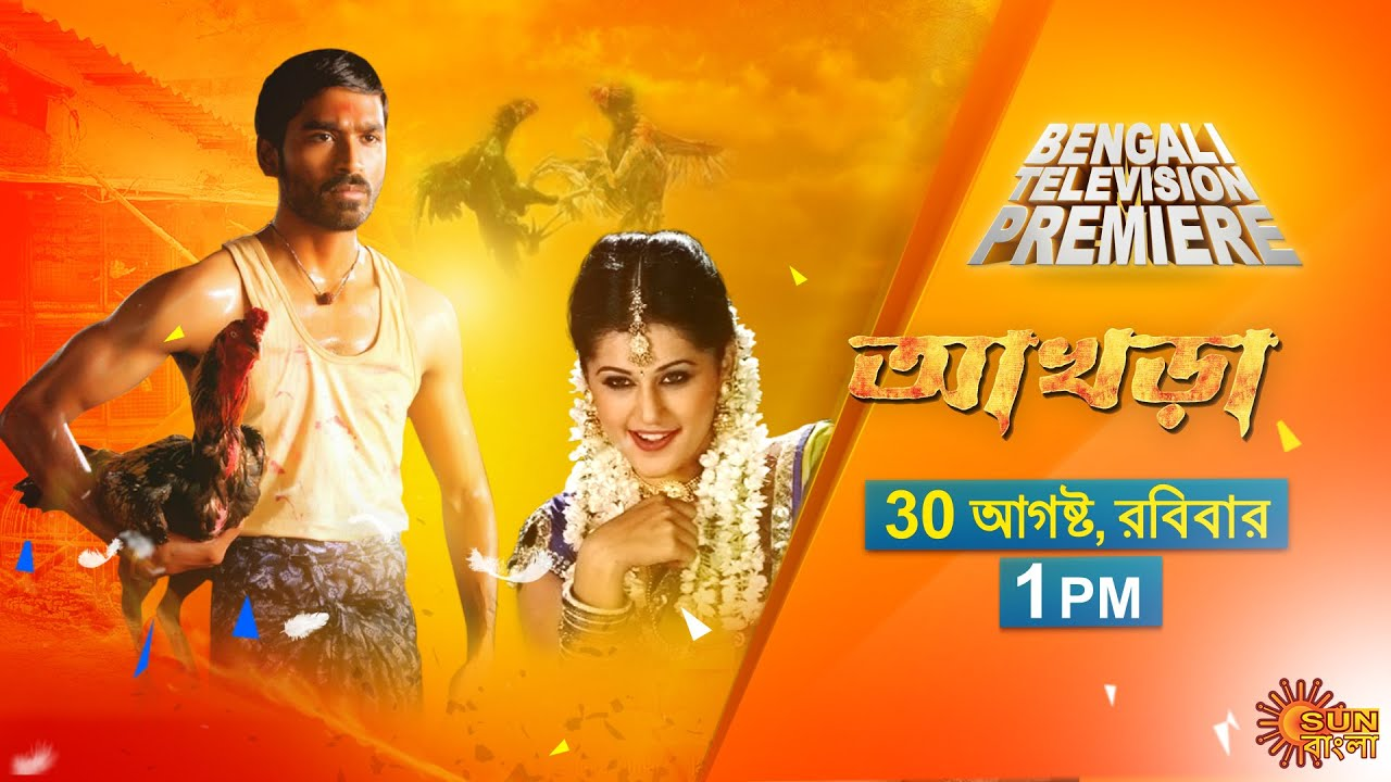 Akhra 2021 Bangla Dubbed ORG Movie 720p WEB-DL 800MB Download