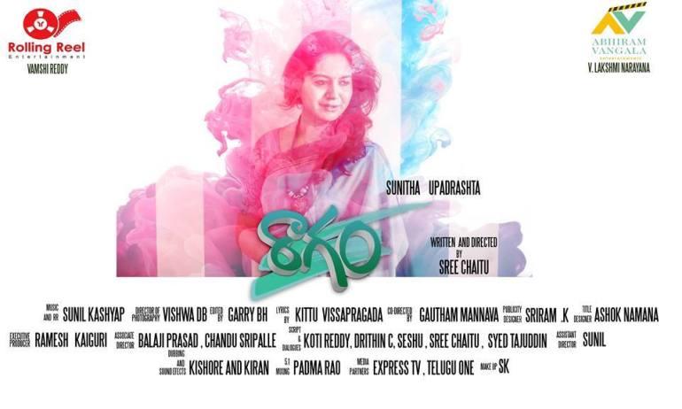 Raagam Shortfilm Premiere in Hyderabad on October 1, 2016