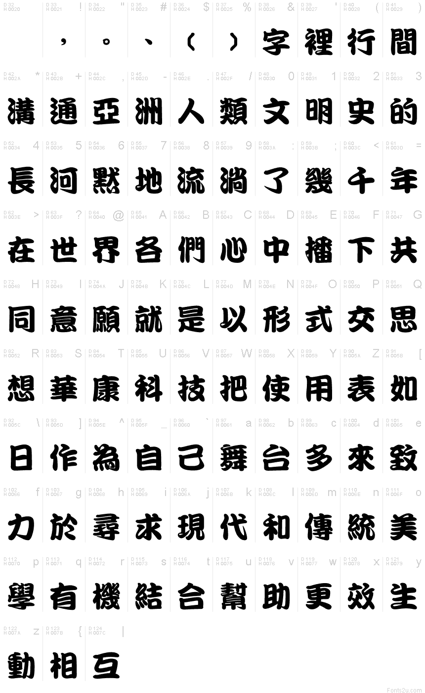 DFKanTingLiu1B font