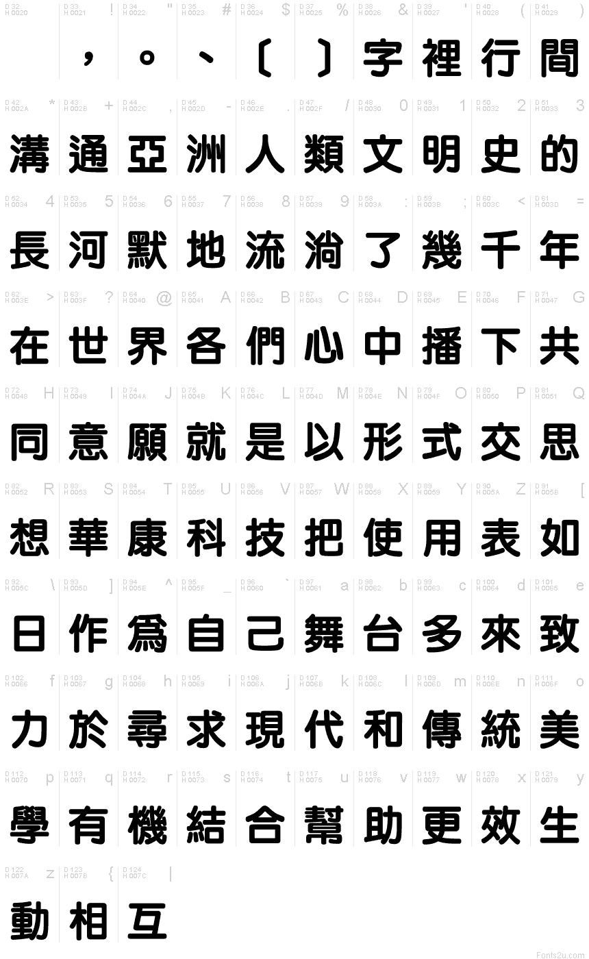 DFLiYuanXBold1B font