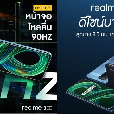 Realme 8 5G Teased to Feature 90Hz Display, Fingerprint Scanner
