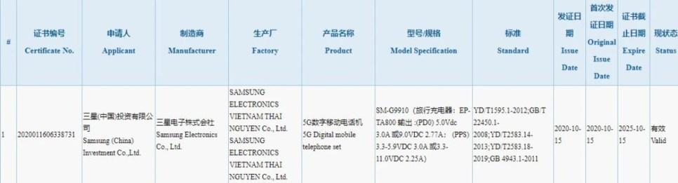 samsung s21 3c certification screenshot Samsung S21 3C certification screenshot