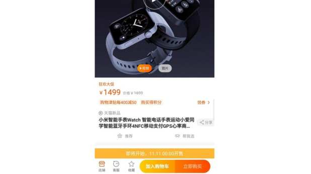 xiaomi mi watch price taobao listing ithome Xiaomi Mi Watch