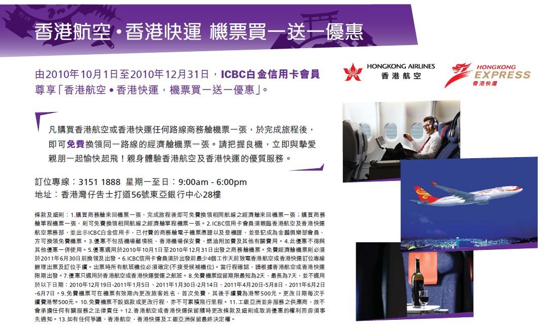 中國工商信用卡享香港航空機票買1送1優惠 - Get Jetso 著數優惠網
