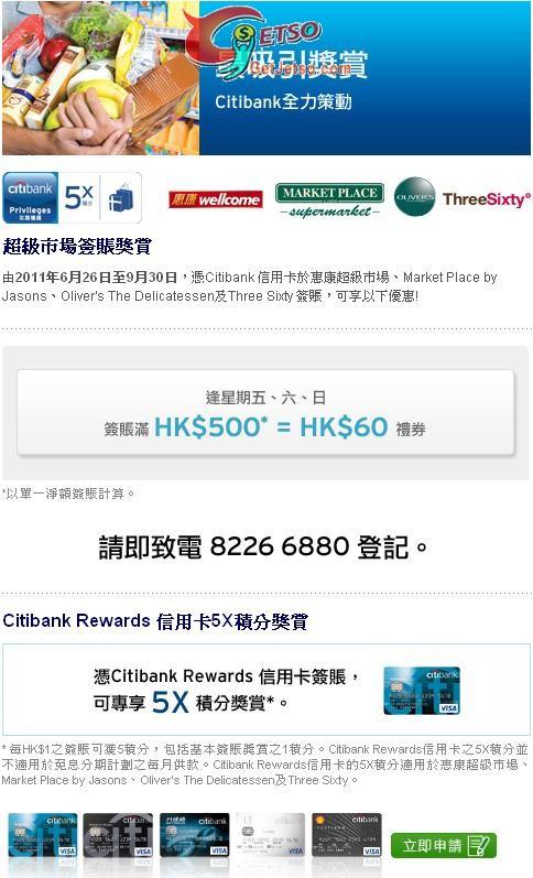 Citibank信用卡於指定超市簽帳滿$500送$60禮券優惠 - Get Jetso 著數優惠網