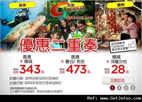 低至$343單程馬來西亞/泰國機票優惠@AirAsia亞洲航空 - Get Jetso 著數優惠網