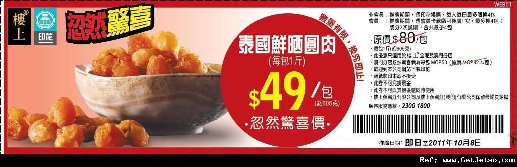 樓上燕窩莊泰國鮮曬圓肉$49優惠券 - Get Jetso 著數優惠網