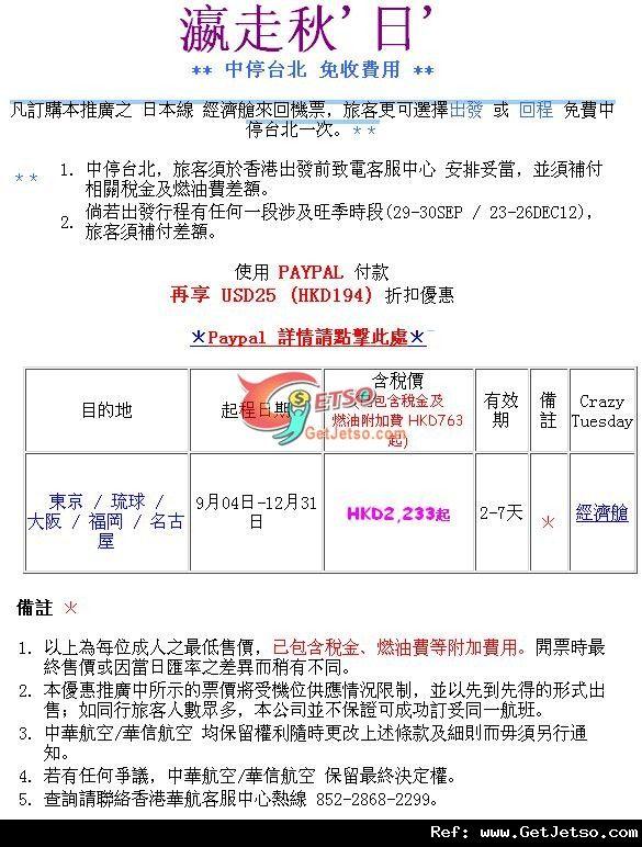 低至$2233來回日本機票優惠@中華航空 - Get Jetso 著數優惠網