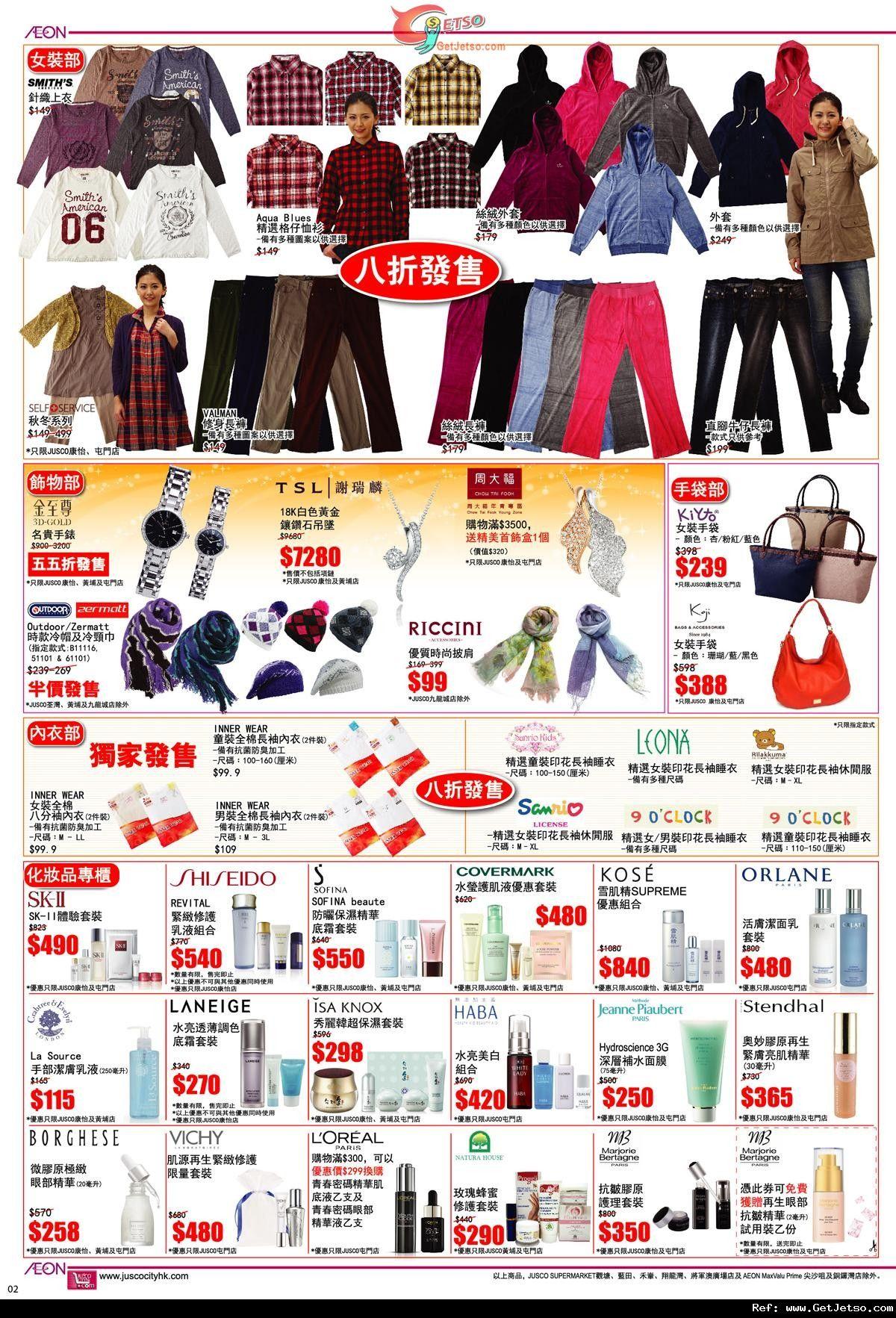 JUSCO 吉之島25周年祭購物優惠 - Get Jetso 著數優惠網
