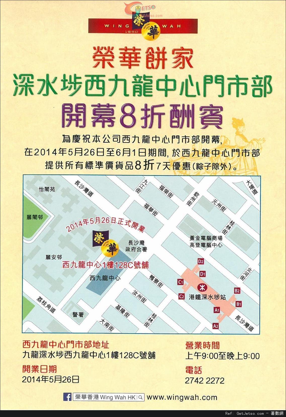 榮華餅家西九龍中心分店開幕所有標準價貨品8折優惠 - Get Jetso 著數優惠網