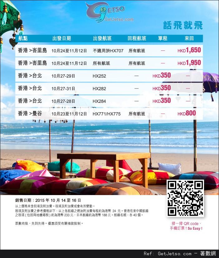 低至$350單程臺北及$800來回曼谷機票優惠@香港航空 - Get Jetso 著數優惠網