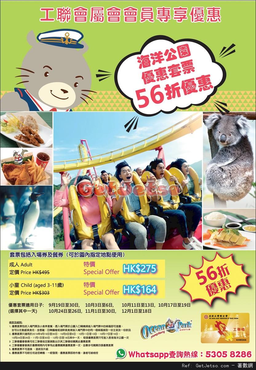 海洋公園套票入場券+餐券56折優惠@工聯會 - Get Jetso 著數優惠網