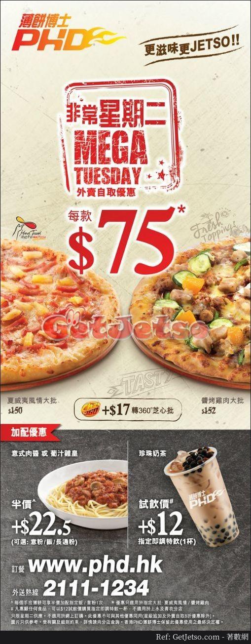 PHD薄餅博士6月非常星期二$75外賣自取優惠 - Get Jetso 著數優惠網