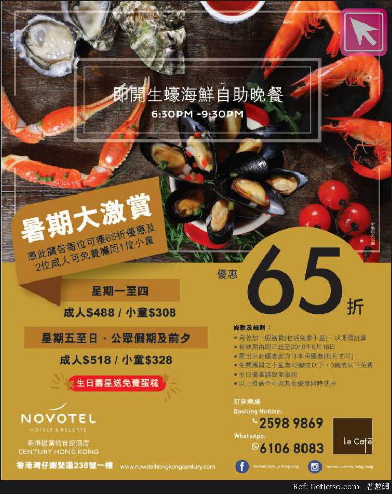 香港諾富特世紀酒店低至65折自助餐預訂優惠 - Get Jetso 著數優惠網