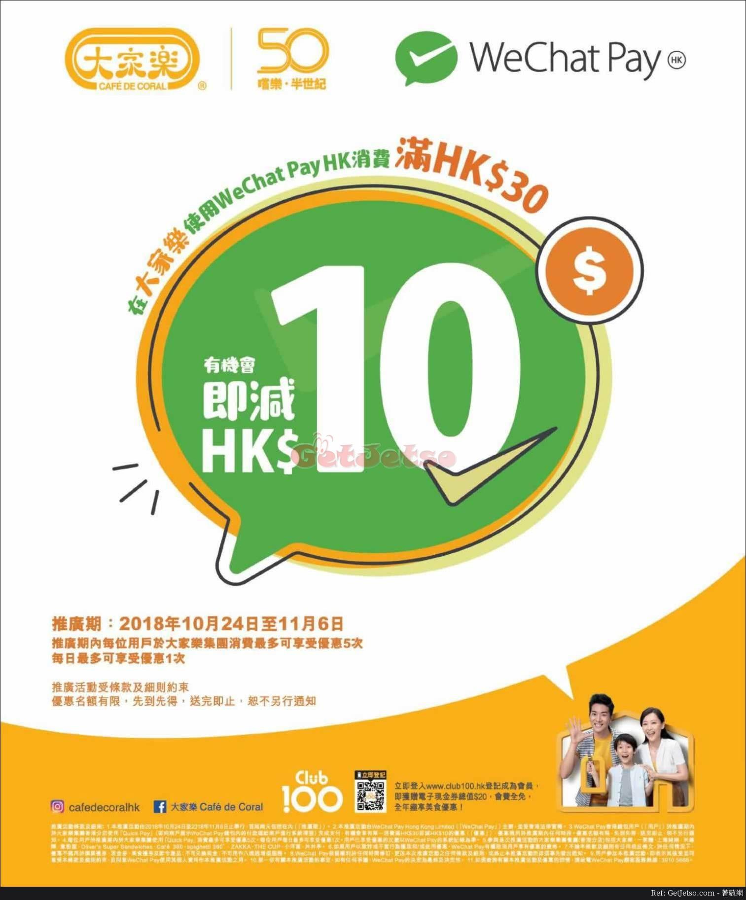 大家樂消費滿$30 即減$10優惠@WeChat Pay - Get Jetso 著數優惠網