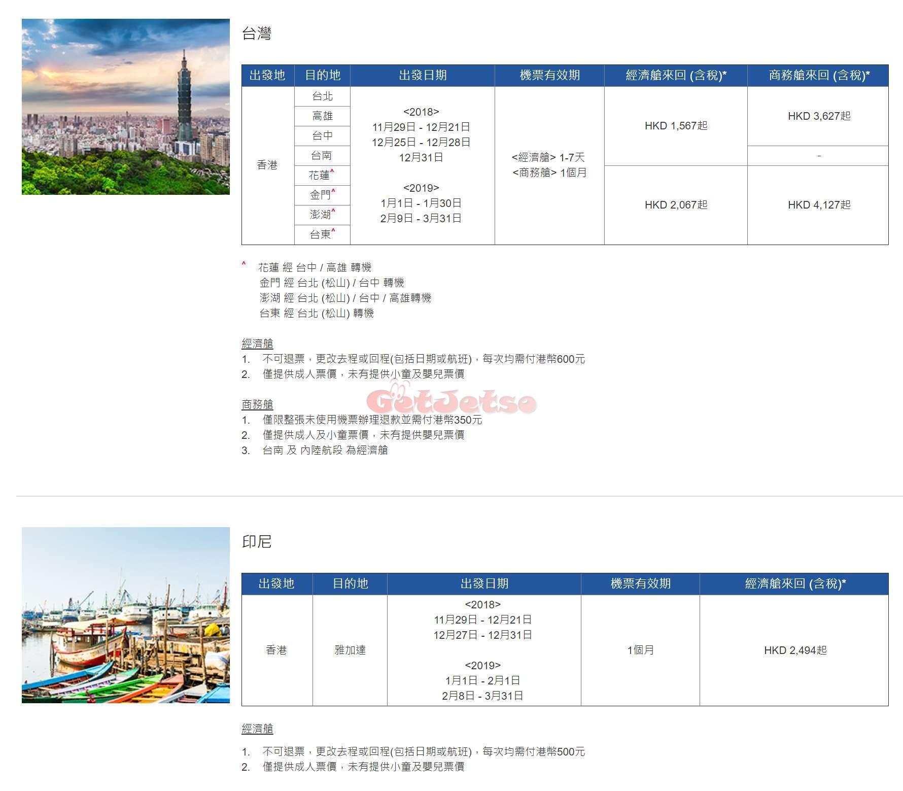 中華航空低至$1567限時機票優惠 - Get Jetso 著數優惠網