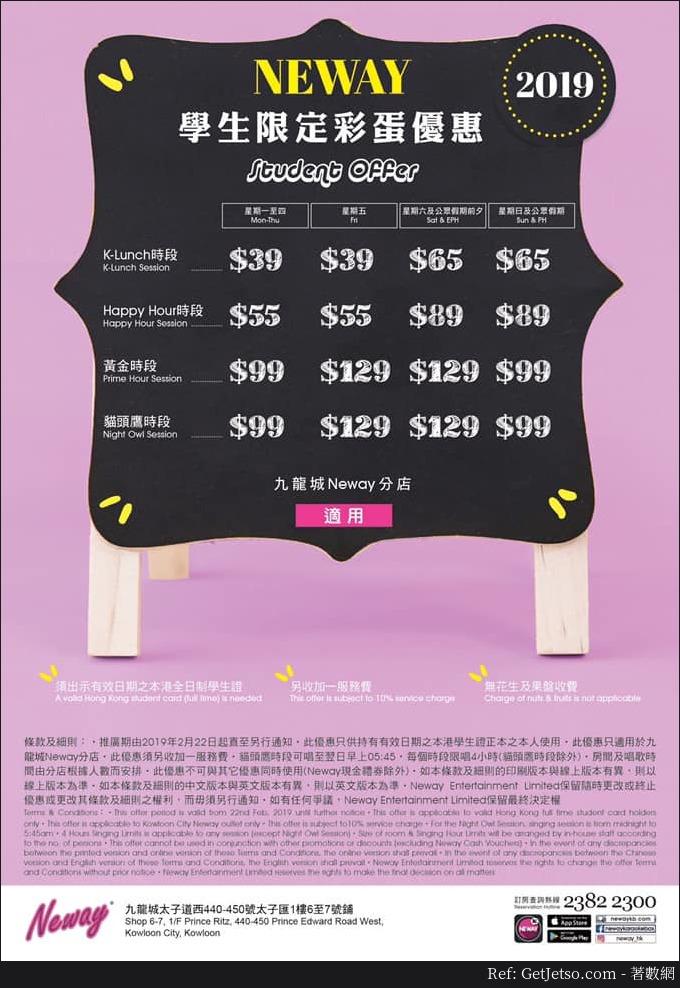 Neway,還可以找到香港新時代卡拉OK官網,CEO 學生唱K優惠@指定分店 - Get Jetso 著數優惠網