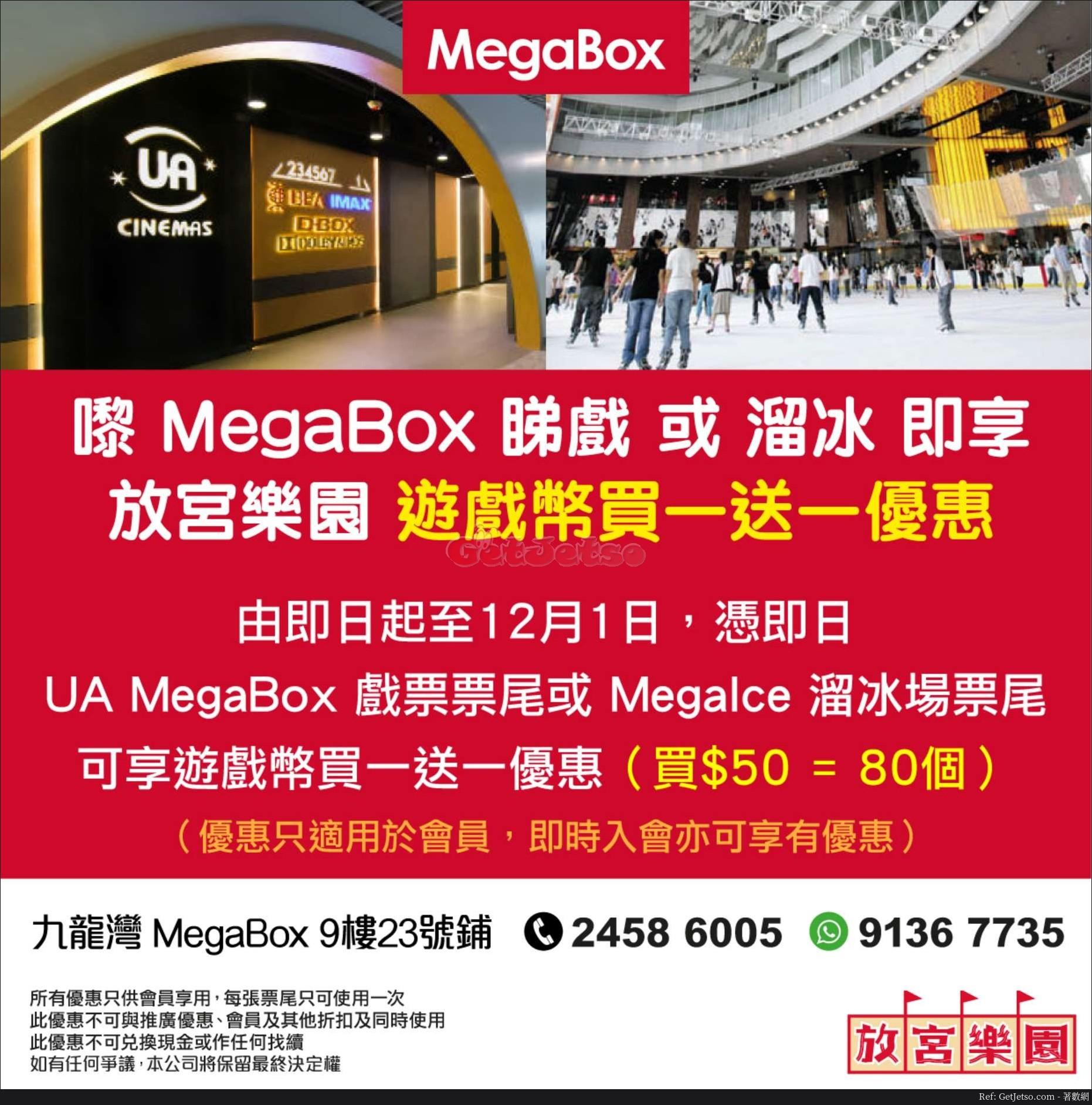 放宮樂園遊戲幣買1送1優惠@MegaBox - Get Jetso 著數優惠網