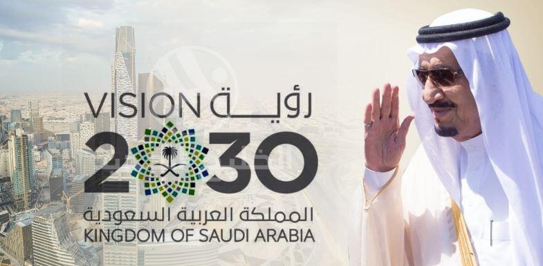 تحليل رؤية المملكة العربية السعودية 2030