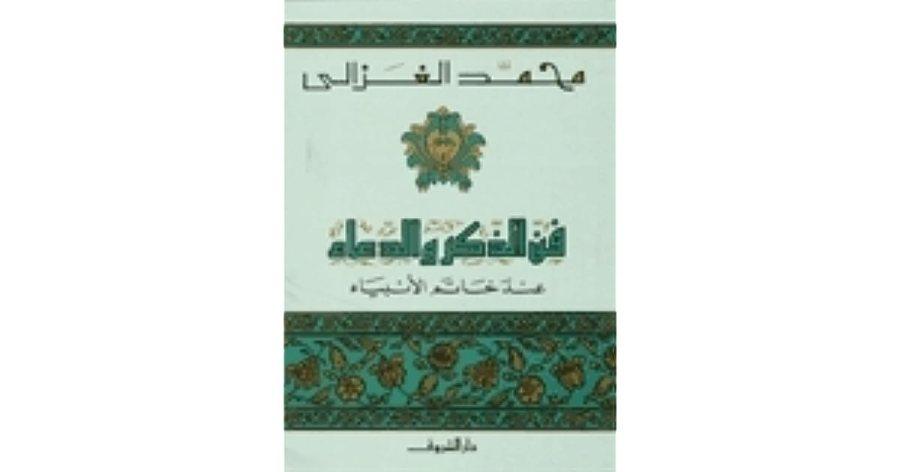 فن الذكر والدعاء عند خاتم الأنبياء By محمد الغزالي