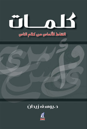 Huda Yahyas يوسف زيدان Books On Goodreads 15 Books
